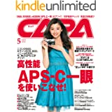 CAPA 2016年5月号[雑誌]