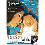 ママン-世界中の母のきもち-