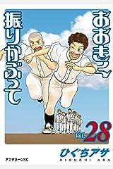 おおきく振りかぶって(28) (アフタヌーンコミックス) Kindle版