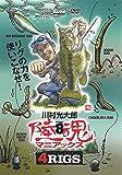 川村光大郎 陸魂マニアックス2 Vol.8 (DVD)