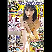 ヤングマガジン 2021年21號 [2021年4月19日発売] [雑誌]