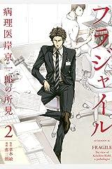 フラジャイル 病理医岸京一郎の所見(2) (アフタヌーンコミックス) Kindle版