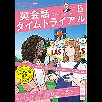 NHKラジオ 英会話タイムトライアル 2021年 6月号 [雑誌] (NHKテキスト)