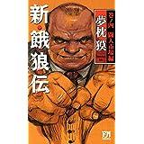 新・餓狼伝 巻ノ四 闘人市場編 (FUTABA NOVELS)