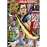 時代劇コミック斬 VOL.24 (GW MOOK 635)