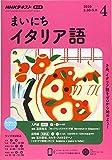 NHKラジオまいにちイタリア語 2020年 04 月号 [雑誌]