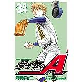 ダイヤのA(34) (週刊少年マガジンコミックス)