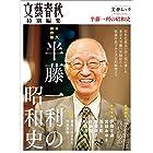 永久保存版 半藤一利の昭和史(文春ムック) (文春e-book)