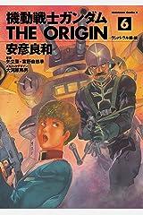 機動戦士ガンダム THE ORIGIN(6) (角川コミックス・エース) Kindle版