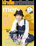 mer 2020年5月号 [雑誌]