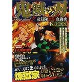 鬼滅の刃 鬼殺隊無限血闘史 完全考察 (COSMIC MOOK)