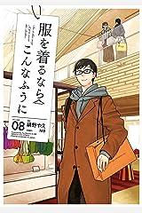 服を着るならこんなふうに(8) (カドカワデジタルコミックス) Kindle版