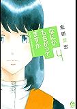 なにかもちがってますか(4) (アフタヌーンコミックス)