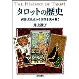 タロットの歴史―西洋文化史から図像を読み解く