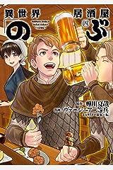 異世界居酒屋「のぶ」(4) (角川コミックス・エース) Kindle版