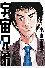 宇宙兄弟 オールカラー版(8) (モーニングコミックス) Kindle版