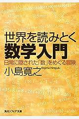 世界を読みとく数学入門 日常に隠された「数」をめぐる冒険 (角川ソフィア文庫) Kindle版