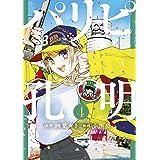 パリピ孔明(4) (コミックDAYSコミックス)