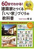 60分でわかる! 建築家とつくる「いい家」づくりの教科書