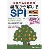 高校生の就職試験 基礎から解けるSPI SPI3完全対応(別冊付き)