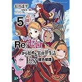 Re:ゼロから始める異世界生活Ex5 緋色姫譚 (MF文庫J)