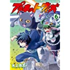 プラネット・ウィズ(6) (ヤングキングコミックス)