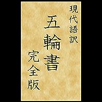 現代語訳 五輪書 完全版 (現代語訳文庫)
