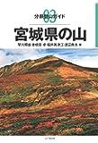 宮城県の山 (分県登山ガイド)