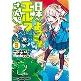 日本へようこそエルフさん。 3【電子版限定特典付き】 (HJコミックス)