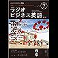 NHKラジオ ラジオビジネス英語 2021年 7月号 [雑誌] (NHKテキスト)
