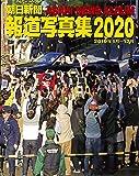 朝日新聞報道写真集2020
