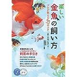 楽しい金魚の飼い方 プロが教える33のコツ 長く元気に育てる (コツがわかる本!)