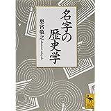 名字の歴史学 (講談社学術文庫)