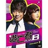 逃亡者 PLAN B DVD-BOX-1
