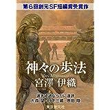 神々の歩法 -Sogen SF Short Story Prize Edition- 創元SF短編賞受賞作