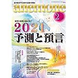 anemone(アネモネ)2021年2月号