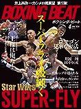 BOXING BEAT(ボクシング・ビート) (2020年4月号)