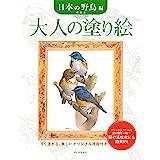 大人の塗り絵 日本の野鳥編