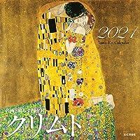 カレンダー2021 名画と暮らす12ヶ月 クリムト (月めくり・壁掛け) (ヤマケイカレンダー2021)