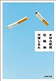 まほろ駅前狂騒曲 (文春文庫)