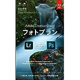 Adobe Creative Cloud フォトプラン(Photoshop+Lightroom) with 1TB 12か月版 Windows/Mac対応 パッケージコード版