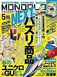 MONOQLO(モノクロ) 2020年 05 月号 [雑誌]