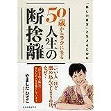 「新しい自分」と生きるために 50歳からラクになる人生の断捨離 (祥伝社黄金文庫)