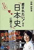 愛されたい! なら日本史に聞こう (祥伝社黄金文庫)