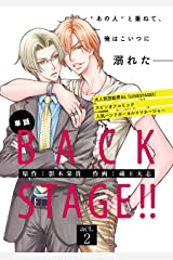 BACK STAGE!!【act.2】【特典付き】 【単話】BACK STAGE!! (あすかコミックスCL-DX) Kindle版