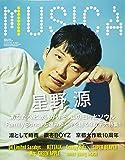 MUSICA(ムジカ) 2017年 09 月号 [雑誌]