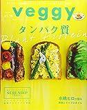 veggy(ベジィ) vol.70 2020年6月号 タンパク質