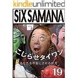 シックスサマナ 第19号 こじらせタイワン あなたを不安にさせる台湾