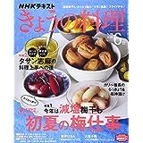 NHKテキストきょうの料理 2021年 06 月号 [雑誌]