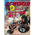 RC WORLD(ラジコンワールド) 2017年10月号 No.262